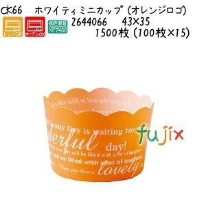 ホワイティミニカップ(オレンジロゴ) CK66 1500枚 (100枚×15)/ケース
