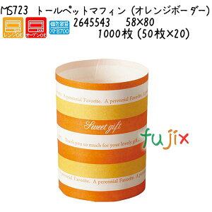 トールペットマフィン(オレンジボーダー) MS723 1000枚 (50枚×20)/ケース
