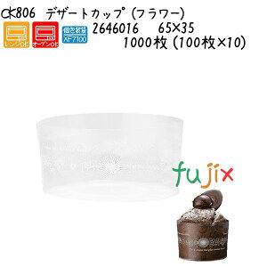 デザートカップ(フラワー) CK806 1000枚 (100枚×10)/ケース
