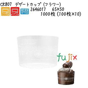 デザートカップ(フラワー) CK807 1000枚 (100枚×10)/ケース