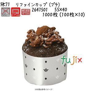 リファインカップ(プチ) RK71 1000枚 (100枚×10)/ケース