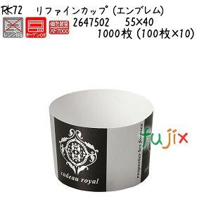 リファインカップ(エンブレム) RK72 1000枚 (100枚×10)/ケース