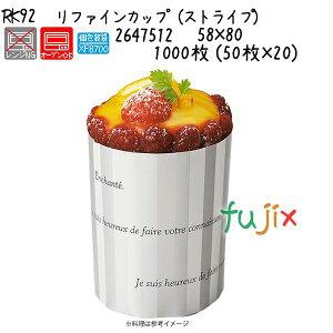 リファインカップ(ストライプ) RK92 1000枚 (50枚×20)/ケース