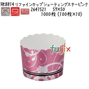 リファインカップ シューティングスターピンク RK8814 1000枚 (100枚×10)/ケース