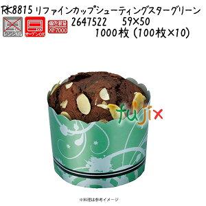 リファインカップ シューティングスターグリーン RK8815 1000枚 (100枚×10)/ケース