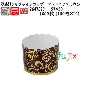 リファインカップ アラベスクブラウン RK8816 1000枚 (100枚×10)/ケース