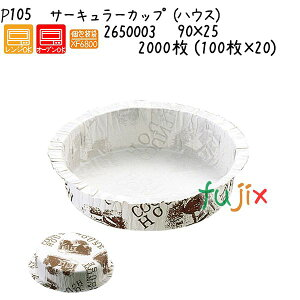 サーキュラーカップ(ハウス) P105 2000枚 (100枚×20)/ケース
