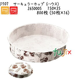 サーキュラーカップ(ハウス) P107 800枚 (50枚×16)/ケース