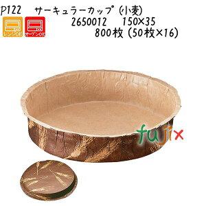 サーキュラーカップ(小麦) P122 800枚 (50枚×16)/ケース