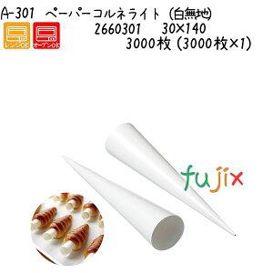 ペーパーコルネライト(白無地) A-301 3000枚 (3000枚×1)/ケース