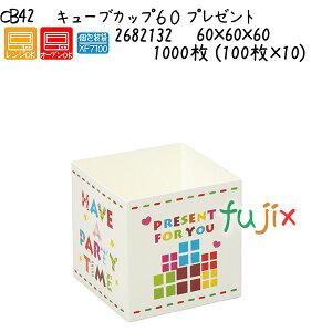 キューブカップ60 プレゼント CB42 1000枚 (100枚×10)/ケース
