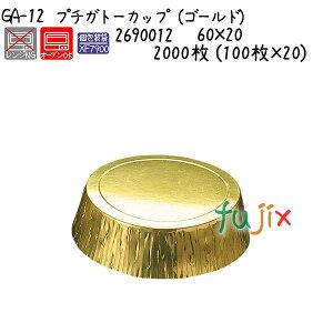 プチガトーカップ(ゴールド) GA-12 2000枚 (100枚×20)/ケース