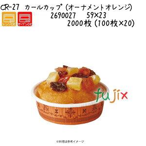 カールカップ(オーナメントオレンジ) CR-27 2000枚 (100枚×20)/ケース