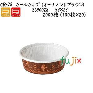 カールカップ(オーナメントブラウン) CR-28 2000枚 (100枚×20)/ケース