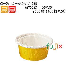 カールカップ(黄) CR-03 2000枚 (100枚×20)/ケース