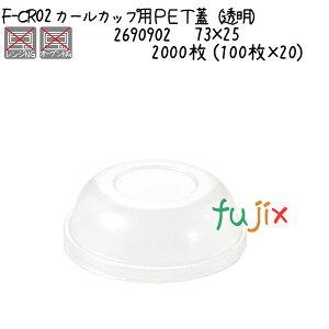 カールカップ用PET蓋(透明) F-CR02 2000枚 (100枚×20)/ケース