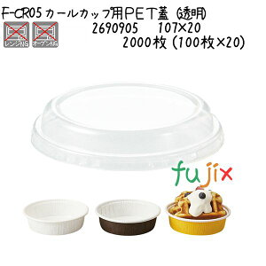 カールカップ用PET蓋(透明) F-CR05 2000枚 (100枚×20)/ケース