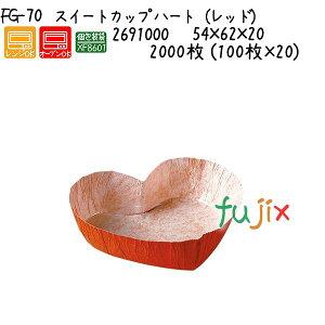 スイートカップ ハート(レッド) FG-70 2000枚 (100枚×20)/ケース