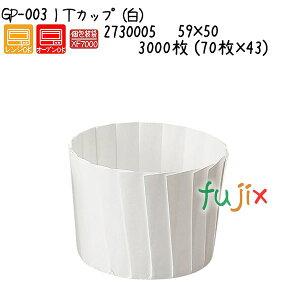 ITカップ(白) GP-003 3000枚 (70枚×43)/ケース