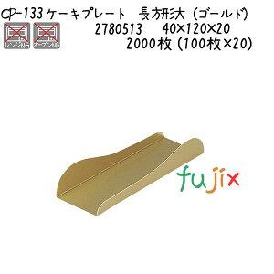 ケーキプレート 長方形大(ゴールド) CP-133 2000枚 (100枚×20)/ケース