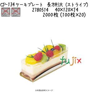 ケーキプレート 長方形大(ストライプ) CP-134 2000枚 (100枚×20)/ケース