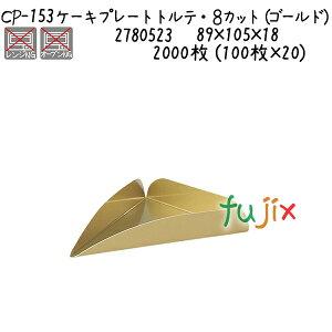 ケーキプレート トルテ・8カット(ゴールド) CP-153 2000枚 (100枚×20)/ケース