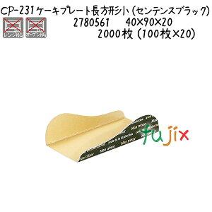 ケーキプレート 長方形小(センテンスブラック) CP-231 2000枚 (100枚×20)/ケース