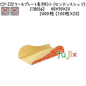 ケーキプレート 長方形小(センテンスレッド) CP-232 2000枚 (100枚×20)/ケース