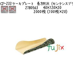 ケーキプレート 長方形大(センテンスブラック) CP-233 2000枚 (100枚×20)/ケース