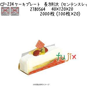 ケーキプレート 長方形大(センテンスレッド) CP-234 2000枚 (100枚×20)/ケース