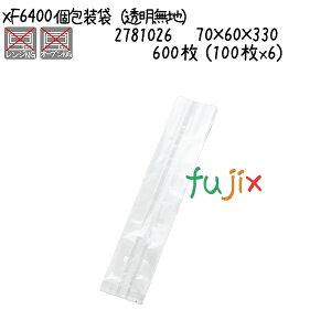 個包装袋(透明無地) XF6400 600枚 (100枚x6)/ケース