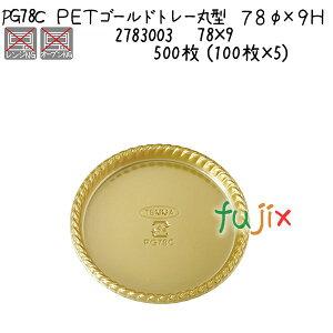 PETゴールドトレー丸型 78φ×9H PG78C 500枚 (100枚×5)/ケース