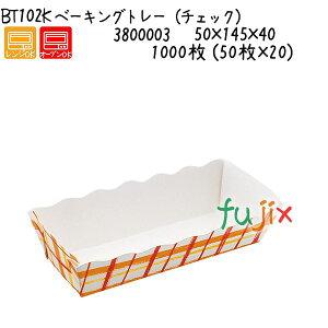 ベーキングトレー(チェック) BT102K 1000枚 (50枚×20)/ケース