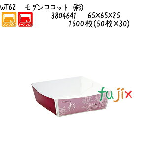 モダンココット(彩) WT62 1500枚(50枚×30)/ケース