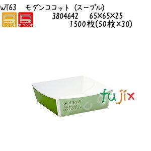 モダンココット(スープル) WT63 1500枚(50枚×30)/ケース