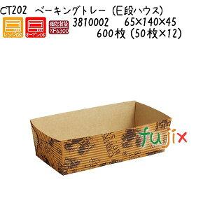 ベーキングトレー(E段ハウス) CT202 600枚 (50枚×12)/ケース