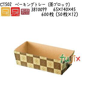 ベーキングトレー(茶ブロック) CT502 600枚 (50枚×12)/ケース