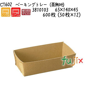 ベーキングトレー(茶無地) CT602 600枚 (50枚×12)/ケース
