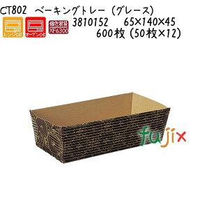 ベーキングトレー(グレース) CT802 600枚 (50枚×12)/ケース