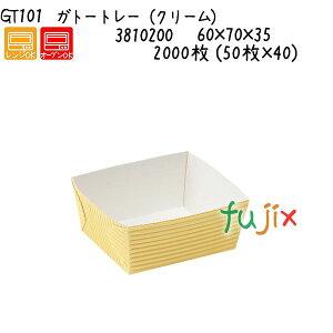 ガトートレー(クリーム) GT101 2000枚 (50枚×40)/ケース