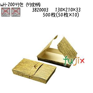 竹包(竹皮柄) WH-200 500枚(50枚×10)/ケース