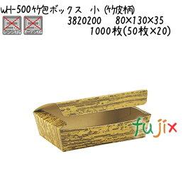 竹包ボックス 小(竹皮柄) WH-500 1000枚(50枚×20)/ケース