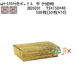 竹包ボックス 中(竹皮柄) WH-510 500枚(50枚×10)/ケース