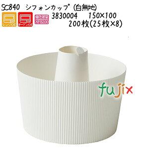 シフォンカップ(白無地) SC840 200枚(25枚×8)/ケース