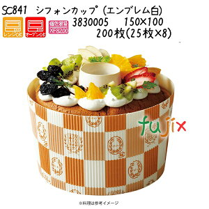 シフォンカップ(エンブレム白) SC841 200枚(25枚×8)/ケース