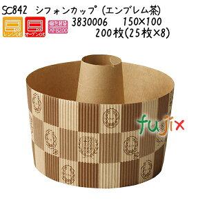 シフォンカップ(エンブレム茶) SC842 200枚(25枚×8)/ケース