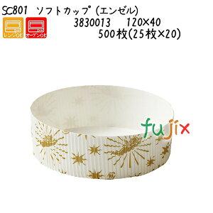 ソフトカップ(エンゼル) SC801 500枚(25枚×20)/ケース