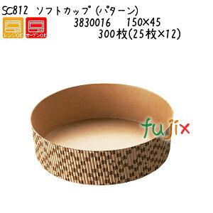 ソフトカップ(パターン) SC812 300枚(25枚×12)/ケース