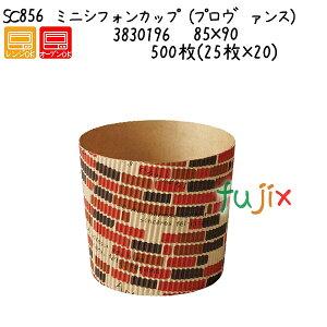 ミニシフォンカッフ(プロヴァンス) SC856 500枚(25枚×20)/ケース