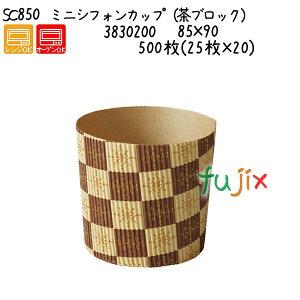 ミニシフォンカップ(茶ブロック) SC850 500枚(25枚×20)/ケース